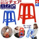 アジアン屋台風チェア椅子 | かわいいアジアンテイストの屋台風チェア 椅子 おしゃれ チェア スタッキング アジア ア…