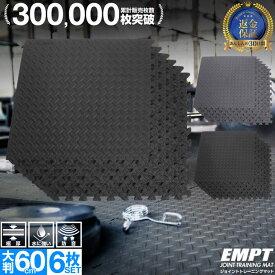 大判 厚手 ジョイント トレーニングマット 60×60×1.2cm 6枚セット | 自宅がジムに!!手軽にトレーニングスペースを作れる★ ジョイントマット トレーニング トレーニングマット ジムマット フロアマット ジョイントトレーニングマット 筋トレ ダンベル バーベル トレーニン