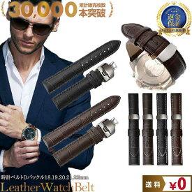 腕時計 ベルト 革 Dバックル empt|Dバックル付でこの価格時計 ベルト 腕時計バンド 革 腕時計 メンズ (腕時計 替えベルト 18mm 19mm 20mm 21mm 22mm ) ■バネ棒外しプレゼント♪ Dバックル 腕時計 メンズ 革ベルト 腕時計 替えバンド 革 腕時計