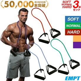 トレーニングチューブ 3本セット(ソフト ノーマル ハード) | お得な3種セット フィットネスチューブ トレーニングチューブ おすすめ セット チューブトレーニング 肩 背中 腰 腕 胸 体幹 筋肉 トレーニングチューブ