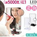 LEDブライトミラー 女優ミラー すぐ使える単三電池x4付き | (10倍拡大鏡付 LEDミラー ) LEDライトでまるで女優気分/ …