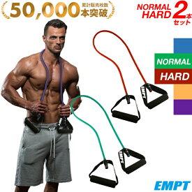 トレーニングチューブ 2本セット ( ノーマル ハード ) | お得なセット2本 フィットネスチューブ トレーニングチューブ おすすめ セット チューブトレーニング 肩 背中 腰 腕 胸 体幹 筋肉 トレーニングチューブ