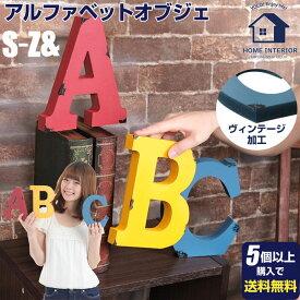 ヴィンテージ加工アルファベットオブジェ S〜Z&  オシャレなアルファベットオブジェ アルファベットオブジェ アルファベット オブジェ 看板 ヴィンテージ加工 英語 パーツ おしゃれ & ウェディング