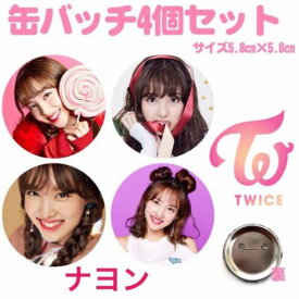 TWICE ナヨン 缶バッチ 缶バッジ 韓流 グッズ na002-1