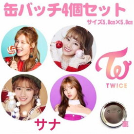 TWICE サナ 缶バッチ 缶バッジ 韓流 グッズ na002-3