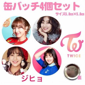 TWICE ジヒョ 缶バッチ 缶バッジ 韓流 グッズ na002-4