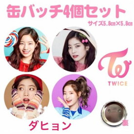 TWICE ダヒョン 缶バッチ 缶バッジ 韓流 グッズ na002-6