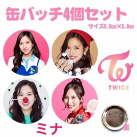 TWICE ミナ 缶バッチ 缶バッジ 韓流 グッズ na002-8