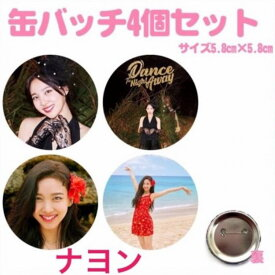 TWICE ナヨン 缶バッチ 缶バッジ 韓流 グッズ na002-11
