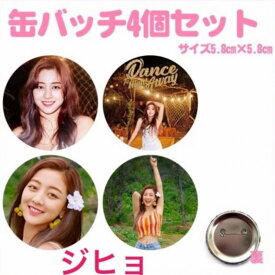 TWICE ジヒョ 缶バッチ 缶バッジ 韓流 グッズ na002-41