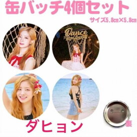 TWICE ダヒョン 缶バッチ 缶バッジ 韓流 グッズ na002-61