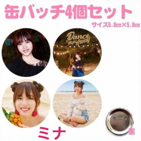 TWICE ミナ 缶バッチ 缶バッジ 韓流 グッズ na002-81