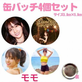 TWICE モモ 缶バッチ 缶バッジ 韓流 グッズ na002-91