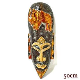 木彫りのマスク 壁掛け お面 [縦約50cm] おしゃれな オブジェ アート アジアン インテリア 雑貨 バリ 雑貨 タイ 雑貨 アジアン インテリア