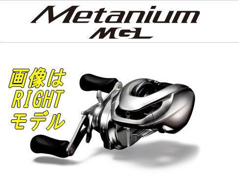 【送料無料】シマノ '16メタニウム MGL RIGHT(右ハンドル)