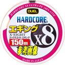 【メール便送料込み】デュエル ハードコア X8 エギング 0.6号-150m ミルキーオレンジ