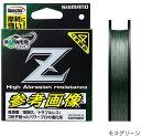 【メール便送料無料】シマノ パワープロ Z モスグリーン 1.5号(最大強力13.1kgf)-150m