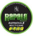 【メール便送料無料】ラパラ ラピノヴァ-X マルチゲーム 0.8号(17.8lb)-150m ライムグリーン
