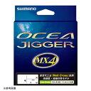シマノ ライン オシアジガー MX4 1.2号(Max 9.1kg)-600m 【メール便 / 代引不可】