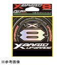 YGK Xブレイド アップグレード X8 200m 1号 (22lb) 【メール便 / 代引不可】