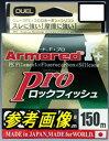 【メール便送料無料】デュエル アーマードF+ Pro ロックフィッシュ 0.8号(7kg)-150m【代引は送料別途】