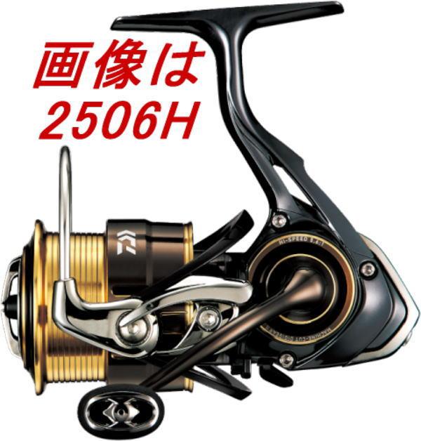 【送料無料4】ダイワ '17セオリー 2508PE-H