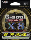 【メール便送料無料】YGKよつあみ リアルスポーツ G-soul アップグレード X8 1.5号(30Lb)-150m【代引は送料別途】