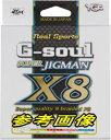 【メール便送料無料】YGKよつあみ G-soul スーパージグマン X8 3号(50Lb)-200m