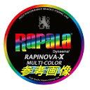 ラパラ ラピノヴァ-X マルチカラー 1.2号(22.2lb)-200m 【メール便 / 代引不可】