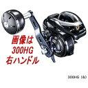 【送料無料4】シマノ '17グラップラー 300HG(右ハンドル)
