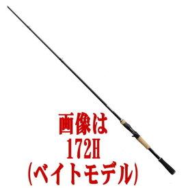 【送料無料5】シマノ ロッド '17エクスプライド 168L-BFS/2(2ピース)