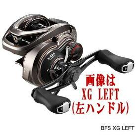 【送料無料4】シマノ リール '17スコーピオンBFS XG RIGHT(右ハンドル)