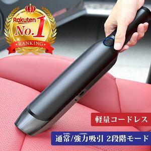 車用掃除機 車 掃除機 コードレス ハンディクリーナー 強力 充電式 車内掃除機 おすすめ 軽量 カークリーナー 車の掃除 コンパクト スティック 吸引力 軽い おしゃれ 乾湿 120W 13000Pa 送料無料