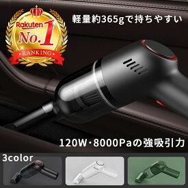 車用掃除機 コードレス カークリーナー ハンディクリーナー コードレス掃除機 車 自動車 机 強力 USB充電 軽量 コンパクト ミニ 8000Pa