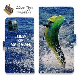 スマホケース 手帳型 iPhone12 mini iPhone12 Pro Max iPhone11 Pro Max 全機種対応 カード収納 マグネット iPhoneXs Max iPhoneXR iPhone SE 第二世代 Xperia 1 Galaxy AQUOS ARROWS 釣り 魚 ルアー 送料無料 ジャンプするシイラ!