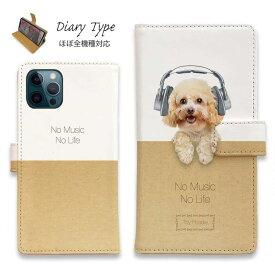 スマホケース 手帳型 iPhone12 mini iPhone12 Pro Max iPhone11 Pro Max 全機種対応 カード収納 マグネット iPhoneXs Max iPhoneXR iPhone SE 第二世代 Xperia Galaxy AQUOS ARROWS イヌ 雑貨 トイプードルだってNo Music No Life