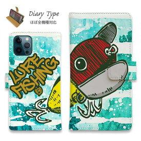 スマホケース 手帳型 iPhone12 mini iPhone12 Pro Max iPhone11 Pro Max 全機種対応 カード収納 マグネット iPhoneXs Max iPhoneXR iPhone SE 第二世代 Xperia 1 Galaxy AQUOS ARROWS 釣り 魚 ルアー 釣りざんまい 送料無料 ありそでなさそなクローラー