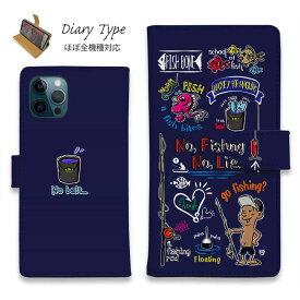 スマホケース 手帳型 iPhone12 mini iPhone12 Pro Max iPhone11 Pro Max 全機種対応 カード収納 マグネット iPhoneXs Max iPhoneXR iPhone SE 第二世代 Xperia 1 Galaxy AQUOS ARROWS 釣り 魚 ルアー 釣りざんまい 送料無料 釣りが好きなんです_カラフルネイビー