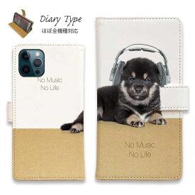 スマホケース 手帳型 iPhone12 mini iPhone12 Pro Max iPhone11 Pro Max 全機種対応 マグネット iPhoneXs Max iPhoneXR iPhone SE 第二世代 Xperia Galaxy AQUOS ARROWS 犬 イヌ 用品 雑貨 黒柴(柴犬)子犬だってNo Music No Life