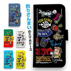 スマホケース 手帳型 iPhone12 mini iPhone12 Pro Max iPhone11 Pro Max 全機種対応 カード収納 マグネット iPhoneXs Max iPhoneXR iPhone SE 第二世代 Xperia 1 Galaxy AQUOS ARROWS 釣り 魚 ルアー 釣りざんまい 送料無料 釣り好きですがなにか?