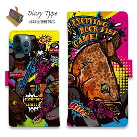 スマホケース 手帳型 iPhone12 mini iPhone12 Pro Max iPhone11 Pro Max 全機種対応 カード収納 マグネット iPhoneXs Max iPhoneXR iPhone SE 第二世代 Xperia 1 Galaxy AQUOS ARROWS 釣り 魚 ルアー FISH MAN エキサイティングロックフィッシュゲーム!