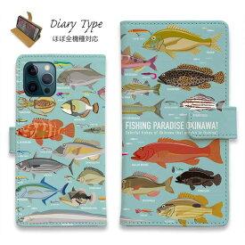 スマホケース 手帳型 iPhone12 mini iPhone12 Pro Max iPhone11 Pro Max 全機種対応 カード収納 マグネット iPhoneXs Max iPhoneXR iPhone SE 第二世代 Xperia 1 Galaxy AQUOS ARROWS 釣り 魚 ルアー FISH MAN FISHING PARADAISE OKINAWA! ブルー