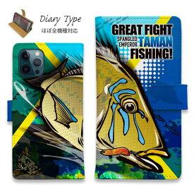 スマホケース 手帳型 iPhone12 mini iPhone12 Pro Max iPhone11 Pro Max 全機種対応 カード収納 マグネット iPhoneXs Max iPhoneXR iPhone SE 第二世代 Xperia 1 Galaxy AQUOS ARROWS 釣り 魚 ルアー FISH MAN GREAT FIGHT TAMAN FISHING!