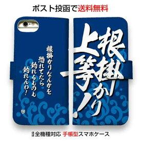 スマホケース 手帳型 iPhone8 全機種対応 カード収納 マグネット スタンド iPhoneXs Max iPhoneXR iPhone7 iPhone6s Xperia 1 Galaxy S9 AQUOS ARROWS アイフォン エクスペリア 釣り 魚 ルアー 釣りざんまい お中元 【根掛かり上等!_波飛沫】