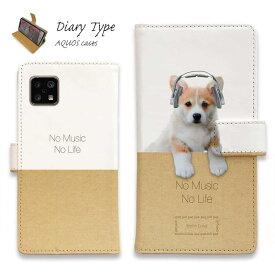 AQUOS sense4 5G スマホケース 手帳型 マグネット カード収納 AQUOS R5G ケース AQUOS sense3 plus AQUOS zero2 AQUOS R3 AQUOS R2 compact AQUOS sense2 AQUOS R2 アクオス ケース 犬 イヌ 用品 雑貨 コーギーだってNo Music No Life