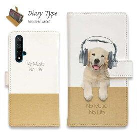 Huawei P30 lite スマホケース 手帳型 マグネット カード収納 Huawei P30 Pro ケース HUAWEI Mate 20 Pro Huawei nova3 Huawei P20 lite honor 9 ファーウェイ ケース 犬 イヌ 用品 雑貨 レトリバーだってNo Music No Life