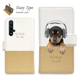 Huawei P30 lite スマホケース 手帳型 マグネット カード収納 Huawei P30 Pro ケース HUAWEI Mate 20 Pro Huawei nova3 Huawei P20 lite honor 9 ファーウェイ ケース 犬 イヌ 用品 雑貨 子犬だってNo Music No Life