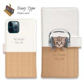 iPhone12 スマホケース 手帳型 マグネット カード収納 iPhone12 Pro Max ケース iPhone12 mini iPhone11 Pro MaxiPhoneXs Max iPhone8 Plus iPhone7 iPhoneSE 第2世代 アイフォン カバー ケース 猫 ネコ 用品 雑貨 猫だってNo Music No Life