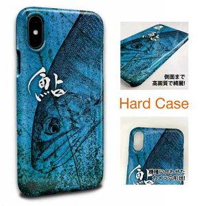 スマホケース ハードケース iPhone12 mini iPhone12 Pro Max iPhone SE(第二世代) iPhone11 Pro Max iPhoneXs Max iPhone8 Plus Xperia Galaxy 釣り 魚 ルアー 鮎 渓流 仕掛け 囮 友釣り 川 アユ 鉄錆 ブルー