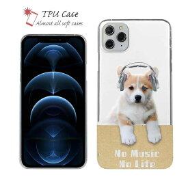 ソフトケース iPhone12 mini iPhone12 Pro Max 全機種対応 クリアケース iPhone11 Pro Max iPhone8 Plus iPhoneXs Max iPhoneXR Xperia Galaxy AQUOS sense ARROWS 柔らかい かわいい 犬 イヌ 雑貨 TPU 透明 コーギーだってNo Music No Life